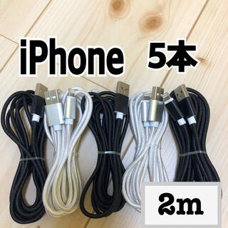 アイフォーン(iPhone)のiPhone 充電器 ケーブル lightning cable(バッテリー/充電器)