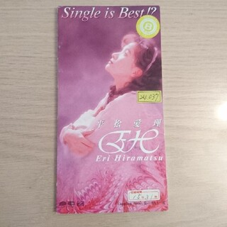 ポニー(PONY)の『Single is Best !?』CD 平松愛理(ポップス/ロック(邦楽))