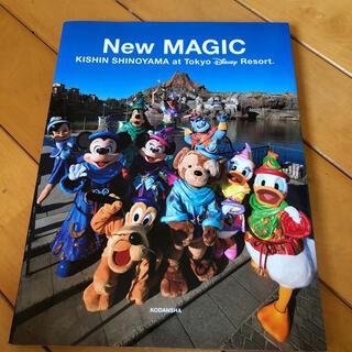 ディズニー(Disney)のNew MAGIC 篠山紀信at東京ディズニ-リゾ-ト(趣味/スポーツ/実用)