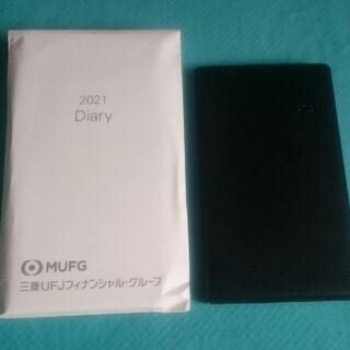 ミツビシ(三菱)の《新品未使用》三菱UFJフィナンシャルグループの手帳、スケジュール帳 2021(手帳)