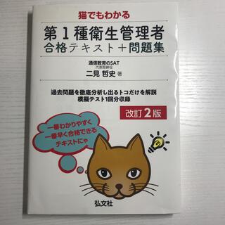 猫でもわかる第1種衛生管理者合格テキスト+問題集 改訂2版(科学/技術)