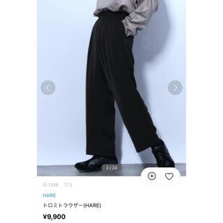 ハレ(HARE)の完売品 HARE 2020AW トロミトラウザー ブラック 希少M(スラックス)