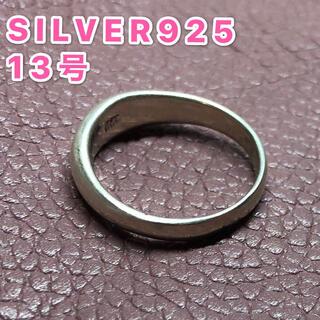 変形甲丸B お洒落なタイプ SILVER925 13号シルバーリング(リング(指輪))