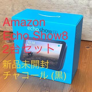 エコー(ECHO)の【新品未開封2台セット、チャコール】Amazon Echo Show 8(ディスプレイ)