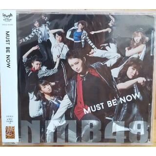 エヌエムビーフォーティーエイト(NMB48)のCD NMB48 「MUST BE NOW」(ポップス/ロック(邦楽))