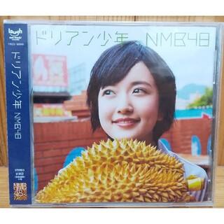 エヌエムビーフォーティーエイト(NMB48)のCD NMB48「ドリアン少年」(ポップス/ロック(邦楽))