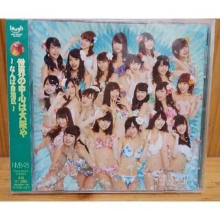 エヌエムビーフォーティーエイト(NMB48)のCD NMB48 「世界の中心は大阪や~なんば自治区~」(ポップス/ロック(邦楽))