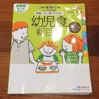 年齢ごとに「見てわかる!」幼児食新百科 1才~5才ごろまでこれ1冊でOK!(結婚/出産/子育て)