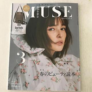 タカラジマシャ(宝島社)の雑誌のみ オトナミューズ3月号(ファッション)