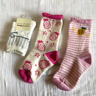 エニィファム(anyFAM)のみっこ様専用 女の子 靴下 未使用 3足セット(靴下/タイツ)