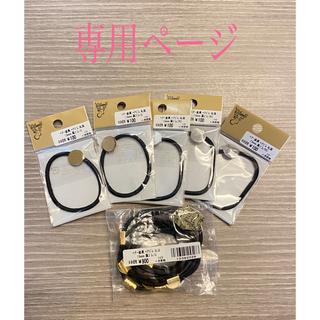 キワセイサクジョ(貴和製作所)の【新品未使用】ヘアゴム12個 ヘアアクセサリー台紙とリボン(各種パーツ)