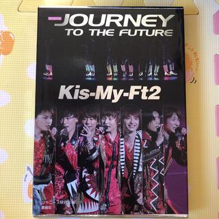 キスマイフットツー(Kis-My-Ft2)のKis-My-Ft2 JOURNEY TO THE FUTURE 限定保存版(アート/エンタメ)