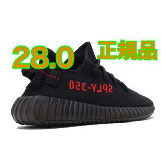 アディダス(adidas)のYEEZY BOOST 350 V2 ADULTS イージーブースト (スニーカー)