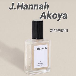 トゥデイフル(TODAYFUL)の【J.Hannah】Akoya アコヤ ネイルポリッシュ 箱なし(マニキュア)