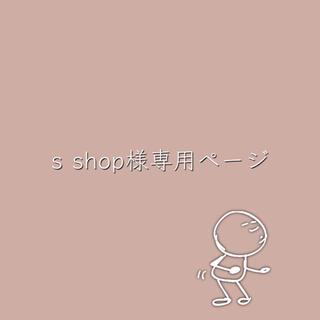 s shop様専用ページ(その他)