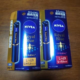 ニベア(ニベア)のNIVEAロイヤルブルーリップクリーム2本セット(リップケア/リップクリーム)