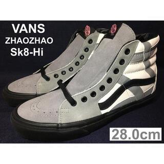 ヴァンズ(VANS)の【海外規格】VANS Sk8-Hi ZHAO ZHAO バンズ(スニーカー)