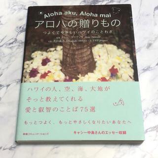 アロハの贈りもの  つよくてやさしいハワイのことわざ(文学/小説)