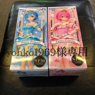 pretty princess レムラム esprestoエミリア レムマグ2個(キャラクターグッズ)