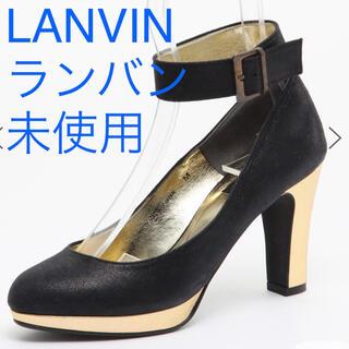 ランバン(LANVIN)の【新品未使用タグ付き】 LANVINのアンクルベルトパンプス(ハイヒール/パンプス)