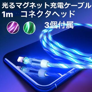 アイフォーン(iPhone)のiPhone 充電ケーブル 光る 1m 磁石 マグネット コネクタヘッド3個付き(バッテリー/充電器)