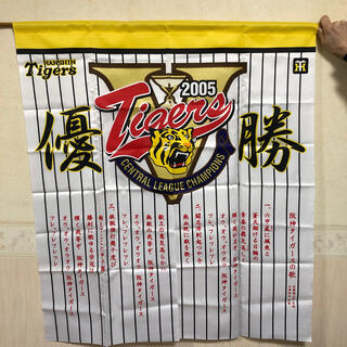 阪神タイガース - 阪神タイガース のれん