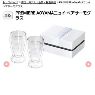 プルミエール(PREMIERE)のPREMIERE AOYAMA ニュイ ペアサーモグラス(グラス/カップ)