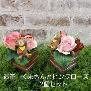 造花 くまさんとピンクローズ 2個セット(その他)