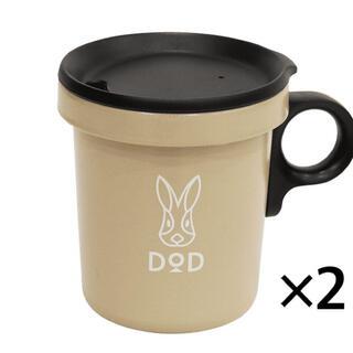 ドッペルギャンガー(DOPPELGANGER)のDOD 放浪ソロリマグ ホーローマグカップ 2個(TAN(食器)