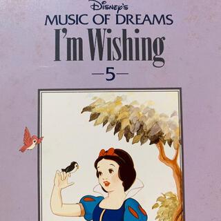 ディズニー(Disney)の【5】I'm Wishing ディズニー ミュージックオブドリームス ファン必聴(映画音楽)