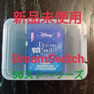 セガ(SEGA)の新品未使用 Dream switch 50ストーリーズ ディズニー (知育玩具)