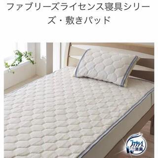 西川 - 東京西川 ファブリーズライセンス寝具シリーズ・敷きパッド