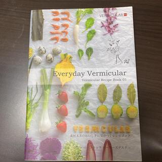 バーミキュラ(Vermicular)のVermicular Recipe Book 素材本来のおいしさに気がつくレシ…(料理/グルメ)