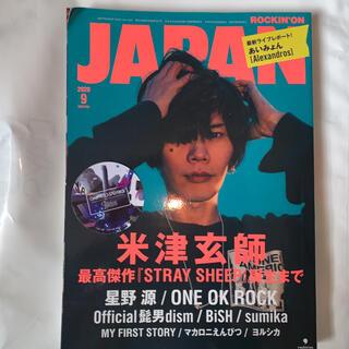 ワンオクロック(ONE OK ROCK)のROCK IN ON JAPAN(音楽/芸能)