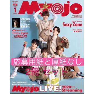 Myojoちっこい1月号 2冊 セット(アート/エンタメ/ホビー)