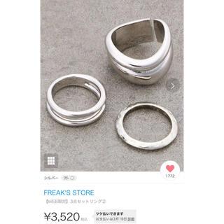 フリークスストア(FREAK'S STORE)のFREAK'S STORE  3点セットリング 指輪 (リング(指輪))