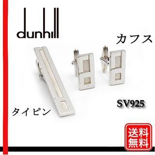 ダンヒル(Dunhill)の【正規品】ダンヒル dunhill ネクタイピン カフス セット(ネクタイピン)
