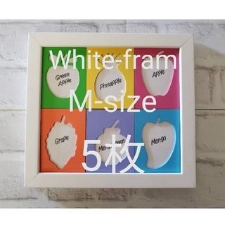 ホワイトフレーム フルーツ Mサイズ 5枚(写真額縁)