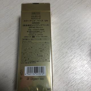 エレガンス(Elégance.)のエレガンス モデリング カラーアップ ベース UV(化粧下地)