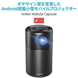 【新品・未開封】Anker NEBULA Capsuleプロジェクター(プロジェクター)