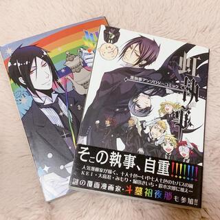 スクウェアエニックス(SQUARE ENIX)の虹執事 黒執事アンソロジ-コミック 2巻セット(その他)
