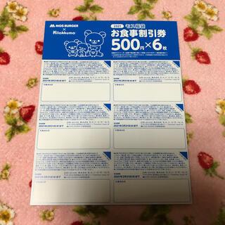 モスバーガー(モスバーガー)のモスバーガー お食事割引券 500円×6枚(フード/ドリンク券)