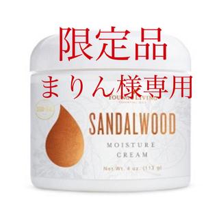 【ヤングリビング】サンダルウッドクリーム(ボディクリーム)