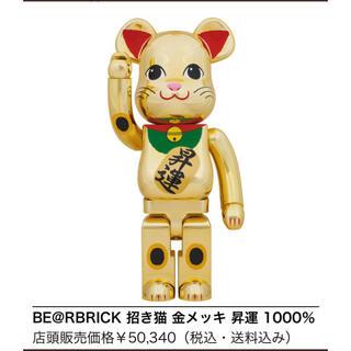 メディコムトイ(MEDICOM TOY)のBE@RBRICK 招き猫 金メッキ 昇運 1000%(その他)
