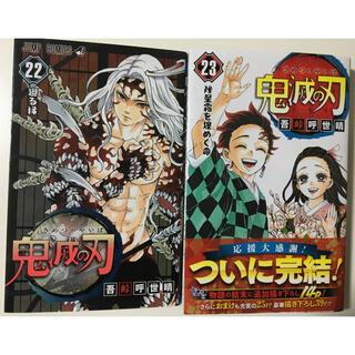 シュウエイシャ(集英社)の鬼滅の刃 22&23巻セット(少年漫画)