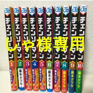 シュウエイシャ(集英社)の①チェンソーマン 1〜10巻セット 特典付き(少年漫画)