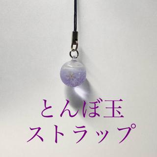 とんぼ玉 キーホルダー 薄紫 花 グラデーション ラベンダー 白 透明 チャーム(キーホルダー)