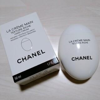 シャネル(CHANEL)のCHANEL ラ クレーム マン リッシュ 50ml(ハンドクリーム)