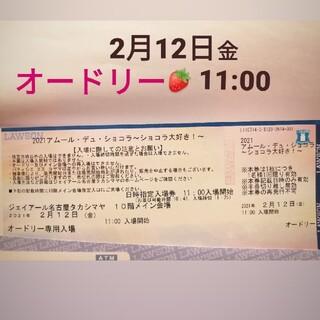 タカシマヤ(髙島屋)のアムールデュショコラ 名古屋 入場券 チケット(その他)