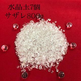 部屋の浄化に!水晶玉7個セット直径1.5cm &水晶細石サザレ約800g(置物)